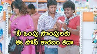 నీ ఒంపు సొంపులకు ఈ సోప్ కారణం కాదు కదా | Latest Movie Scenes Telugu | B Tech Babulu