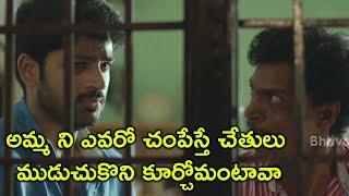 అమ్మ ని ఎవరో చంపేస్తే చేతులు ముడుచుకొని కూర్చోమంటావా | Metro Scenes | Telugu Movie Scenes Latest