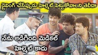 డ్రైవింగ్ చేసేప్పుడు హెల్మెట్ పెట్టుకోవాలని తెలీదా | Latest Movie Scenes Telugu | B Tech Babulu