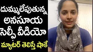 Anchor Anasuya Bharadwaj SENSATIONAL Selfie Video | Farmers In Telangana | Top Telugu TV