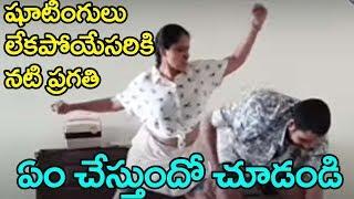 Actress Pragathi Mass Dance | Home Quarantine | Tollywood Gossips | Telangana Lockdown Extension
