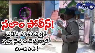 Great Police:  రియల్ పోలీస్ | Head Constable Rahamathulla Motivaion To CORONA Positive Person