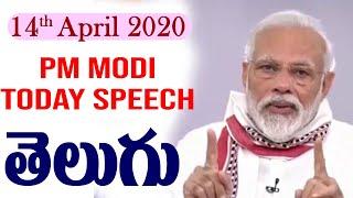 PM Modi Speech In Telugu | Lock Down Extends Till May 3rd | Top Telugu TV