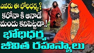 Bodhidharma Real Life Story | Top Secrets Of Virus Expansion | Top Telugu TV