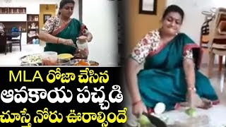 MLA Roja Making Mango Pickle At Home | Roja Cooking Videos | Roja Family | Top Telugu TV