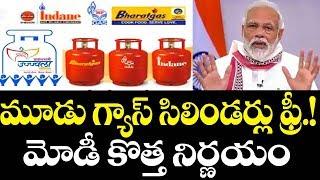 గ్యాస్ సిలిండర్లు ఫ్రీ   Gas Cylinders Free Distribution   India Lockdown   PM Modi