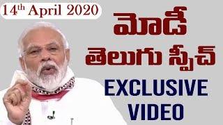 PM Modi Today Speech In Telugu   Imitation by Mimicry Ramesh   Lock Down India Extend   Coronavirus