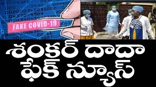 శంకర్ దాదా ఫేక్ న్యూస్ | Fake News On New Viral Disease | Social Media Fake News | Top Telugu TV