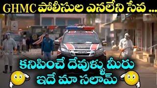 GHMC Police Service In Telangana Lockdown   CM KCR   India Lockdown Extension Updates   Top TeluguTV