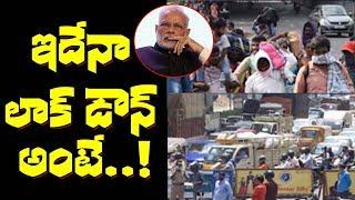 ఇదేనా లాక్ డౌన్ అంటే..!   PM Modi Live   Lockdown Rules   Exceptional Services In Lockdown    CM KCR