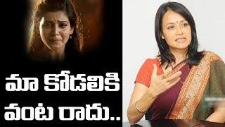 మా కోడలికి వంట రాదు... | Akkineni Amala Shocking Comments On Samantha | Nagarjuna | LockDown |