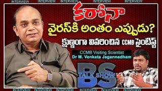 CCMB Visiting Scientist Dr Medicherla Venkata Jagannadham Interview | BS Talk Show | Top Telugu TV