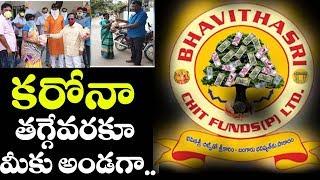 BhavithaSri Chit Funds Food Distribution | Warangal Mayor Gunda Prakash Rao | Thatipally Srinivas