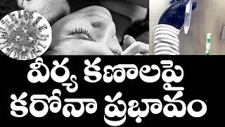 USA Present Situation   Sperm Banks In USA   New Disease In USA   India Lockdown Extension Updates