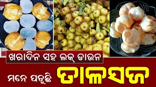 Tala Saja (ତାଳସଜ) | ଲକ ଡାଉନ ରେ ମନେ ପଡୁଛି ତାଳସଜ | Palm Fruit: The Best Fruit for Summer | satyabhanja