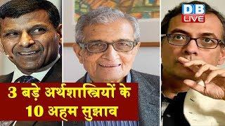 3 बड़े अर्थशास्त्रियों के 10 अहम सुझाव | Amartya Sen ,Raghuram Rajan ,Abhijit Banerjee | #DBLIVE