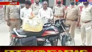 Shamli | चार शराब तस्कर गिरफ्तार, कोर्ट ने चारों को भेजा जेल | JAN TV