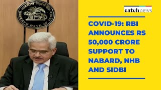 COVID-19: RBI Announces Rs 50,000 Crore Support to NABARD, NHB and SIDBI | Latest News | Catch News
