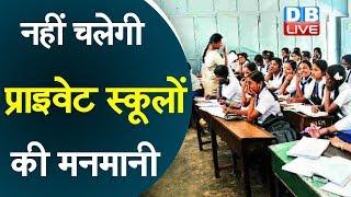 नहीं चलेगी प्राइवेट स्कूलों की मनमानी   फीस बढ़ाने से पहले सरकार से पूछना होगा- Manish Sisodia