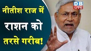 नीतीश राज में राशन को तरसे गरीब! | Nitish kumar latest news | bihar news video | #DBLIVE