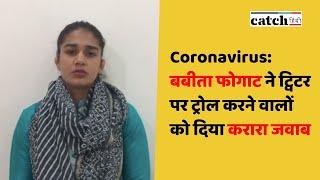 Coronavirus: बबीता फोगाट ने ट्विटर पर ट्रोल करने वालों को दिया करारा जवाब | Latest News | Catch news