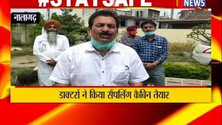 डॉक्टर बिना पीपीई किट पहने कर सकेंगे जांच ! ANV NEWS HIMACHAL PRADESH