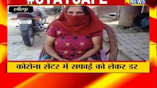 हमीरपुर  : कोरोना सेंटर में सफाई को लेकर डर ! ANV NEWS HIMACHAL PRADESH