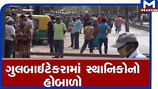 Ahmedabad : ગુલબાઈટેકરા વિસ્તારમાં સ્થાનિકોનો હોબાળો