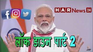 प्रधानमंत्री नरेंद्र मोदी ने देश में क्यों जरूरी बताया लॉक डाउन HAR NEWS 24