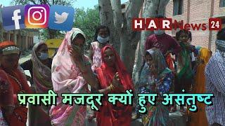 झज्जर के शेल्टर होम में प्रवासी मजदूरों ने क्यों किया हंगामा HAR NEWS 24