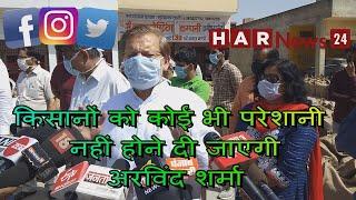 रोहतक के सांसद अरविंद शर्मा ने अनाज मंडियों किया दौरा  HAR NEWS 24