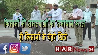 बादली के विधायक कुलदीप वत्स ने किया अनाज मंडी का दौरा  HAR NEWS 24