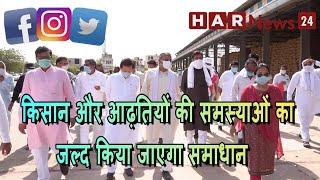 झज्जर की अनाज मंडी में पहुंचे रोहतक के सांसद अरविंद शर्मा कृषि मंत्री जेपी दलालHAR NEWS 24