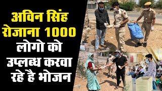 अविन सिंह रोजाना 1000 लोगो को उप्लब्ध करवा रहे है भोजन