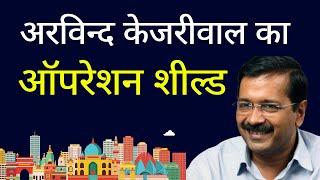 Delhi में Operation Shield के तहत बने Containment Zones पर Arvind Kejriwal को सुनिए