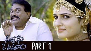 Nuvvu Nenu Okatavudaam Full Movie Part 1 | Latest Telugu Movies | Fatima Sana Shaikh, Ranjith Swamy