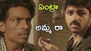 ఏంట్రా అమ్మ రా   Metro Scenes   Telugu Movie Scenes Latest
