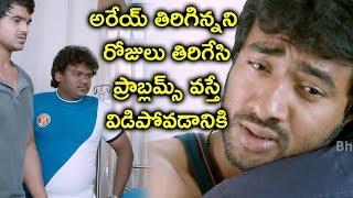అరేయ్ తిరిగిన్నని రోజులు తిరిగేసి ప్రాబ్లమ్స్ | Latest Movie Scenes Telugu | B Tech Babulu
