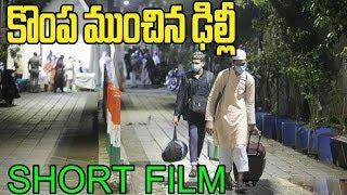 కొంపముంచిన ఢిల్లీ | Kompa Munchina Delhi Short Film | Veerraju Gavirni | BagababuJangala | Telangana