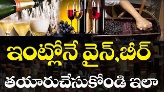 How To Make Alcohol At Home | How To Make Beer At Home | Wine Shops Open Date In Telangana | CM KCR