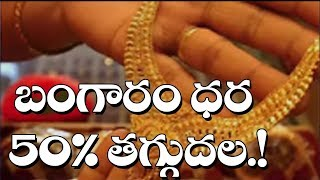 Gold Rates Today | Gold Price Today | Silver And Gold Rates In India | Top Telugu TV