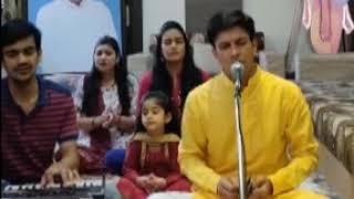 श्री विवेक मेहता जी द्वारा गाया गया एक मधुर भजन आप घर बैठे इसका आनंद उठा सकते हे
