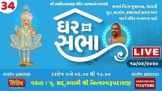 ????LIVE : Ghar Sabha (ઘર સભા) 34 @ Tirthdham Sardhar Dt. - 17/04/2020