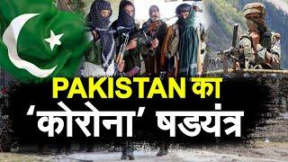 जैश-ए-मोहम्मद समेत दूसरे आतंकी संगठन भारत में कोरोना संक्रमितों की घुसपैठ कराने की फिराक में