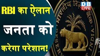 RBI का ऐलान जनता को करेगा परेशान!   RBI के फैसले का ये बड़ा नुकसान   RBI latest news   #DBLIVE