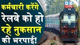 रेलवे के 13 लाख कर्मचारियों की कटेगी सैलरी ! | कर्मचारी करेंगे रेलवे को हो रहे नुकसान की भरपाई! |