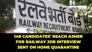 COVID-19: 148 Candidates' Reach Ajmer For Railway Job Interview Sent On Home Quarantine | Catch News