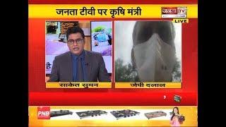 किसानों-आढ़तियों की समस्या,JANTA TV पर कृषि मंत्री जेपी दलाल ने किया समाधान