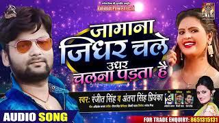 #Ranjeet Singh , #Antra Singh | जामाना जिधर चले उधर चलना पड़ता है | Bhojpuri Hit Songs 2020