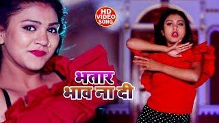 #Video - भतार भाव ना दी Bhatar Bhawo Na Di - Prince Chaubey - New Bhojpuri Song 2020